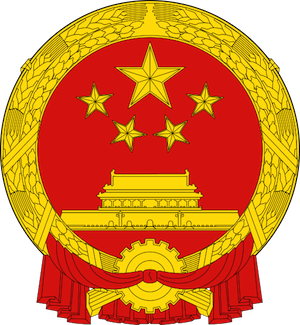 Name:  chinese-government-national-emblem-seal.png Views: 23 Size:  123.0 KB